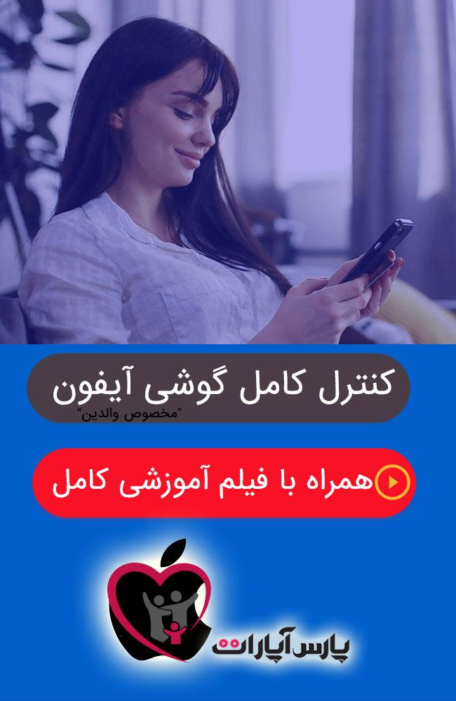 برنامه ردیابی و کنترل مخفی گوشی آیفون از راه دور iphone remote gps tracking - دانلود نرم افزار کنترل گوشی برای ایفون با ردیابی مخفی