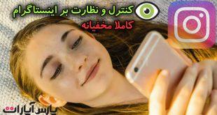 برنامه نظارت بر اینستاگرام از راه دور - مخصوص کنترل مخفیانه گوشی فرزندان