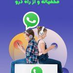 برنامه کنترل واتساپ,whatsapp parental control,هک واتساپ,هک واتس اپ (WhatsApp) و کنترل پیام ها