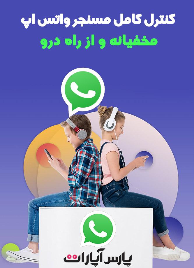 برنامه کنترل واتساپ فرزندان کاملا مخفیانه whatsapp parental control - با این برنامه خیلی راحت و مخفیانه واتساپ گوشی فرزندتون رو کنترل کنید