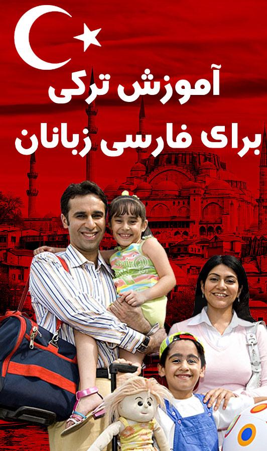 خودآموز زبان ترکی استانبولی بدون نیاز به کلاس