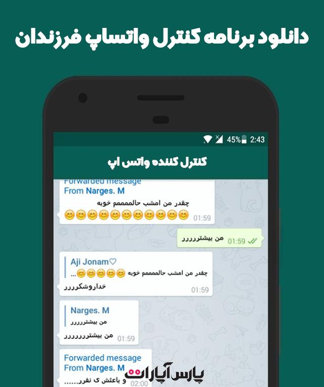 دانلود برنامه کنترل واتساپ فرزندان - آموزش تصویری خواندن پیام و چت های واتساپ از راه دور +دانلود برنامه