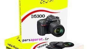 Nikon D5300,دانلود راهنمای فارسی دوربین نیکون d5300,دفترچه راهنما دوربین کانن نیکون,راهنمای فارسی دوربین Manual Book D5300,دفترچه دوربین nikon d5300