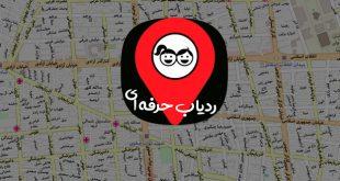 دانلود ردیاب حرفه ای موبایل - ردیابی تلفن همراه روی نقشه بدون نیاز به GPS