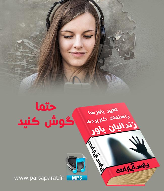 باورهای مرکزی خود را بشناسید درباره کتاب زندانیان باور,دانلود پی دی اف کتاب زندانیان باور دانلود کتاب صوتی زندانیان باور (راهنمای کاربردی تغییر باورها)audio book mp3