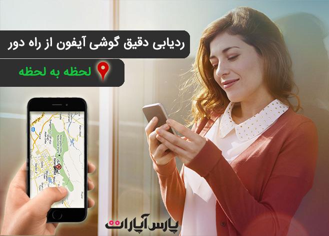 کنترل گوشی آیفون از راه دور,ردیابی دقیق گوشی آیفون از راه دور,iphone remote gps tracking