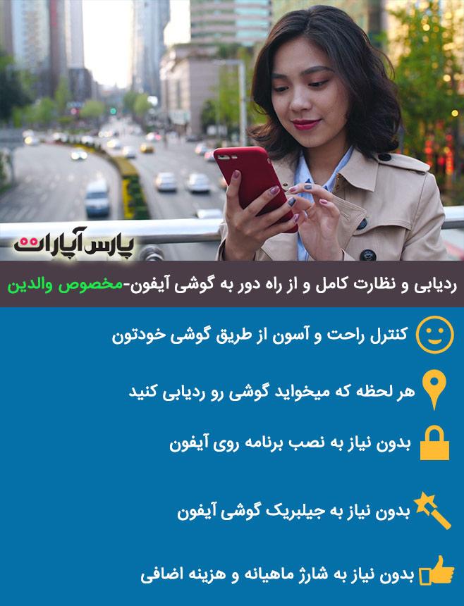 ردیابی ونظارت کامل و از راه دور به گوشی آیفون - دانلود نرم افزار کنترل گوشی برای ایفون با ردیابی مخفی