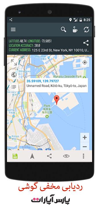 ردیابی و مکان یابی موقغیت گوشی بصورت لحظه به لحظه gps tracker