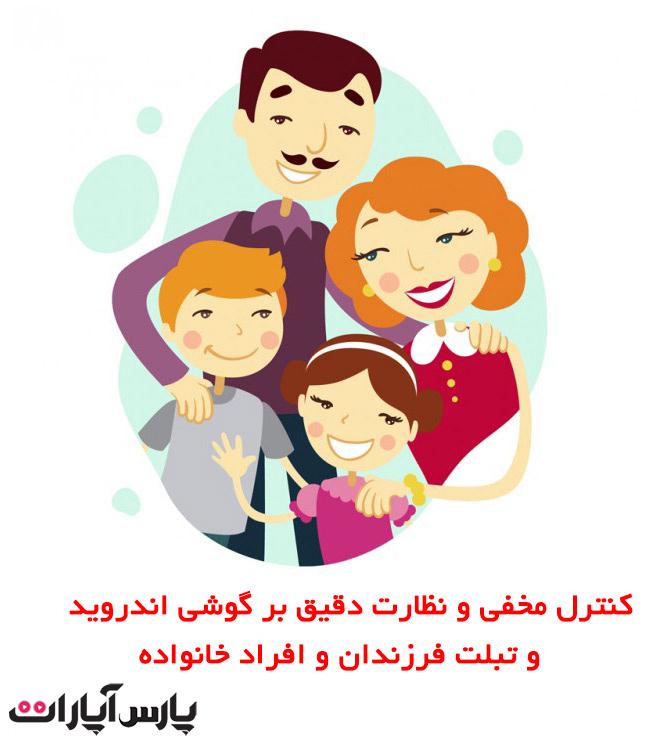 نرم افزارهایی با هدف کنترل والدین بر گوشی اندرویدی فرزندان طراحی شده است