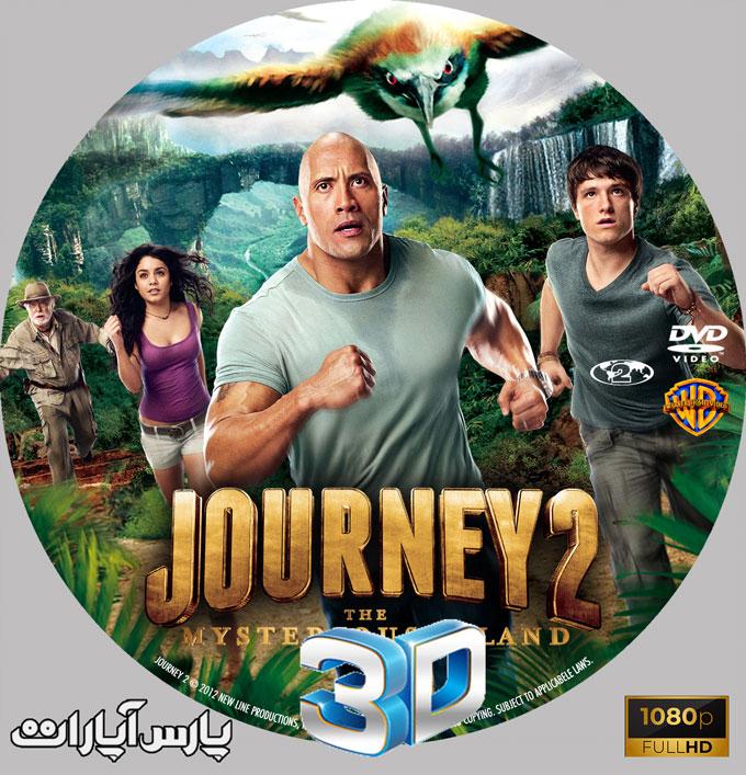 فیلم سه بعدی سفر ۲جزیره اسرارآمیز,Journey 2 The Mysterious Island 3D
