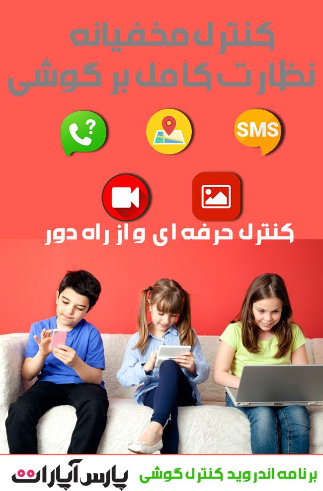 دانلود برنامه ردیابی و کنترل مخفیانه گوشی،تماسها،پیامها،عکس و فیلم ها از راه دور -برنامه نظارت بر خانواده Android spy and control remotely