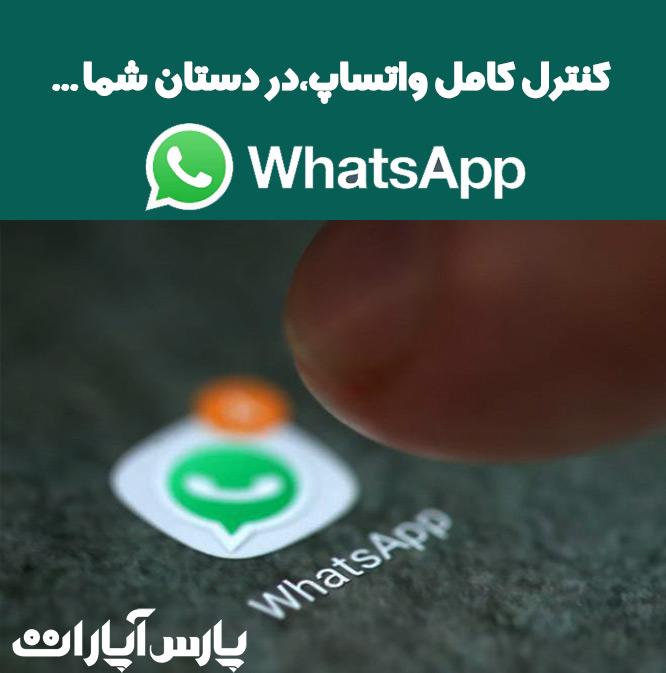چطور نرم افزار کنترل و ردیابی مسنجر واتس اپ WhatsApp رو فعالسازی و استفاده کنم