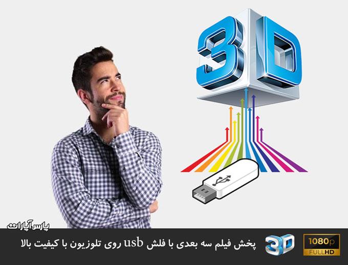 پخش فیلم سه بعدی با فلش usb روی تلوزیون با کیفیت بالا