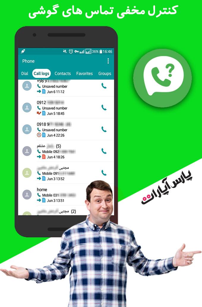 دانلود برنامه اندروید کنترل مخفی تمامی پیام ها و تماس ها در ایمیل,کنترل مخفی تمامی تماس های گوشی (تماس های دریافتی،گرفته شده و از دست رفته)-track all calls, کنترل گوشی دیگران با گوشی خود,دانلود نرم افزار کنترل والدین اندروید,کنترل گوشی همسر