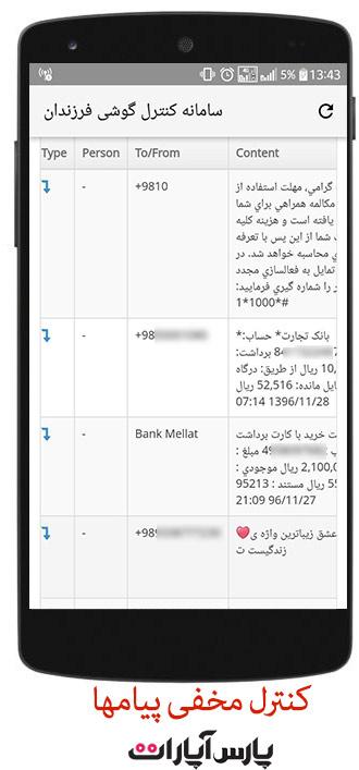 کنترل کامل تمامی پیامک ها و اس ام اس های گوشی sms tracker