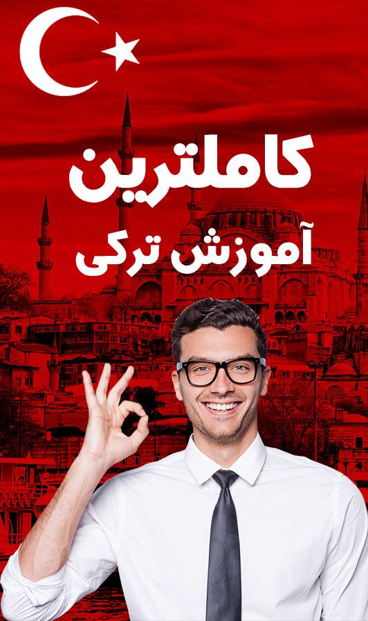 آموزش زبان ترکی استانبولی بصورت حرفه ای و پیشرفته با گوشی اندروید