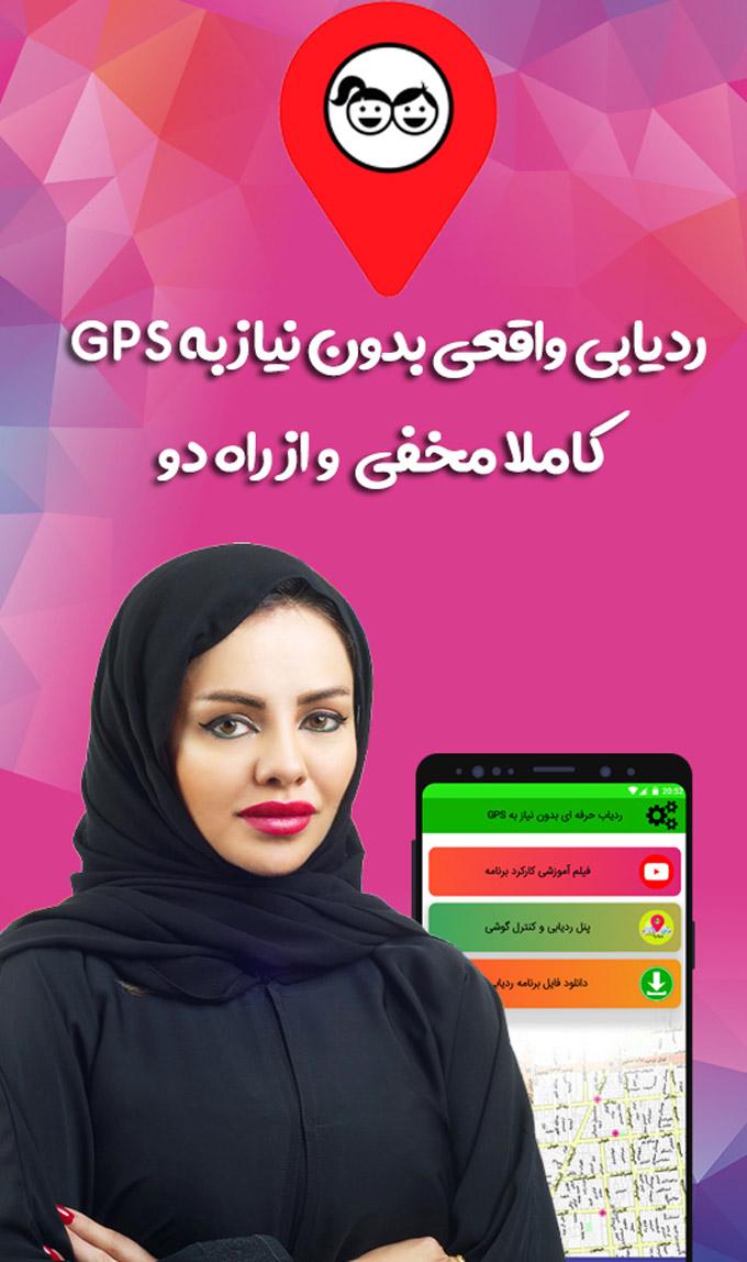 mobile tracker gps - ردیاب گوشی از راه دور remote gps tracker - بدون نیاز به GPS
