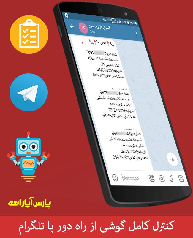 pars spy و کنترل مخفاینه تماس های گوشی،چت های شبکه های اجتماعی تلگرام،لاین و ... ارسال گزارشات به تلگرام شما